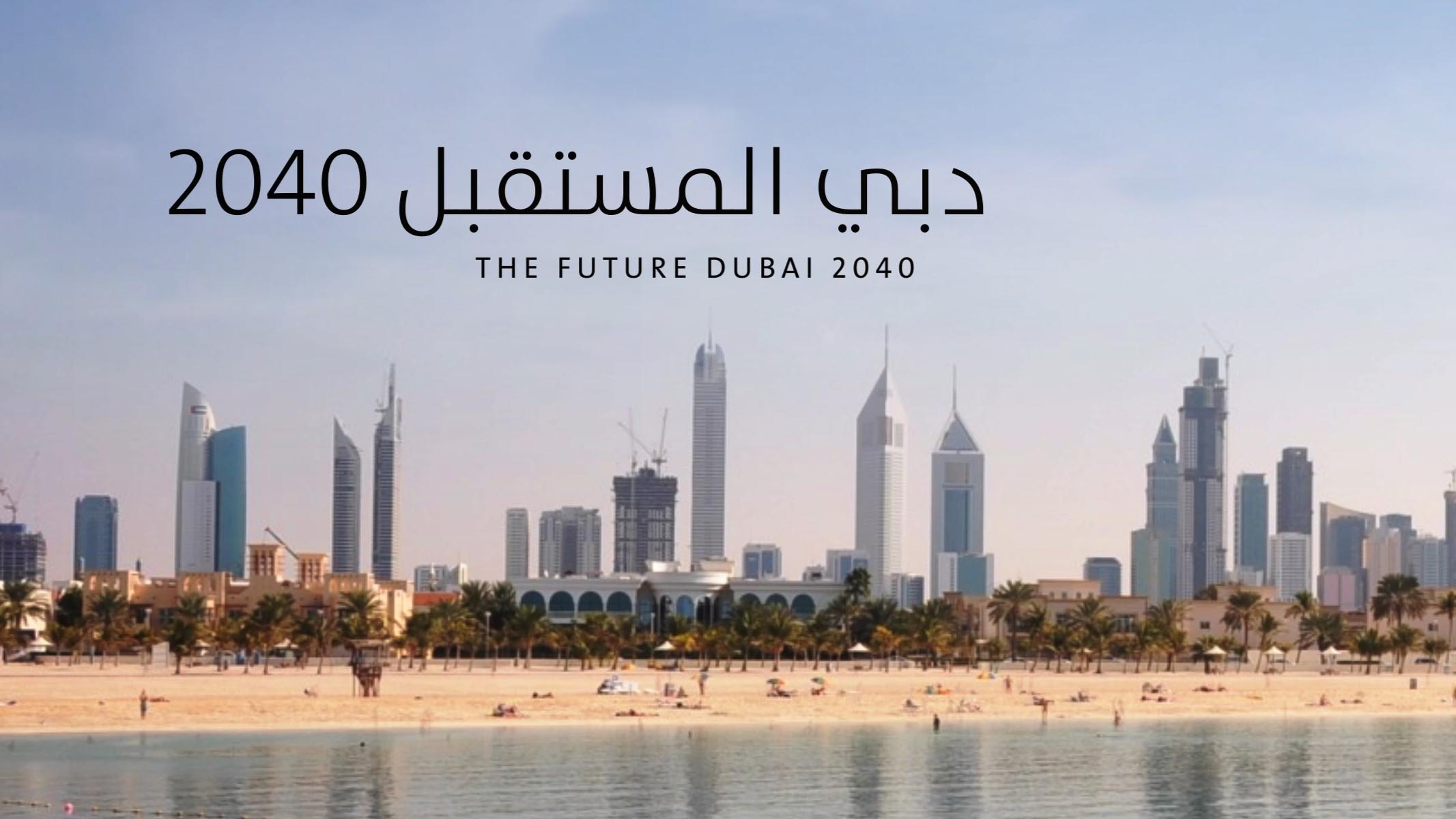 Dubai Municipality for World Government Summit
